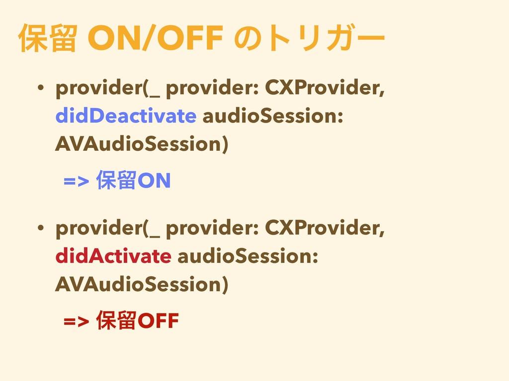 • provider(_ provider: CXProvider, didDeactivat...