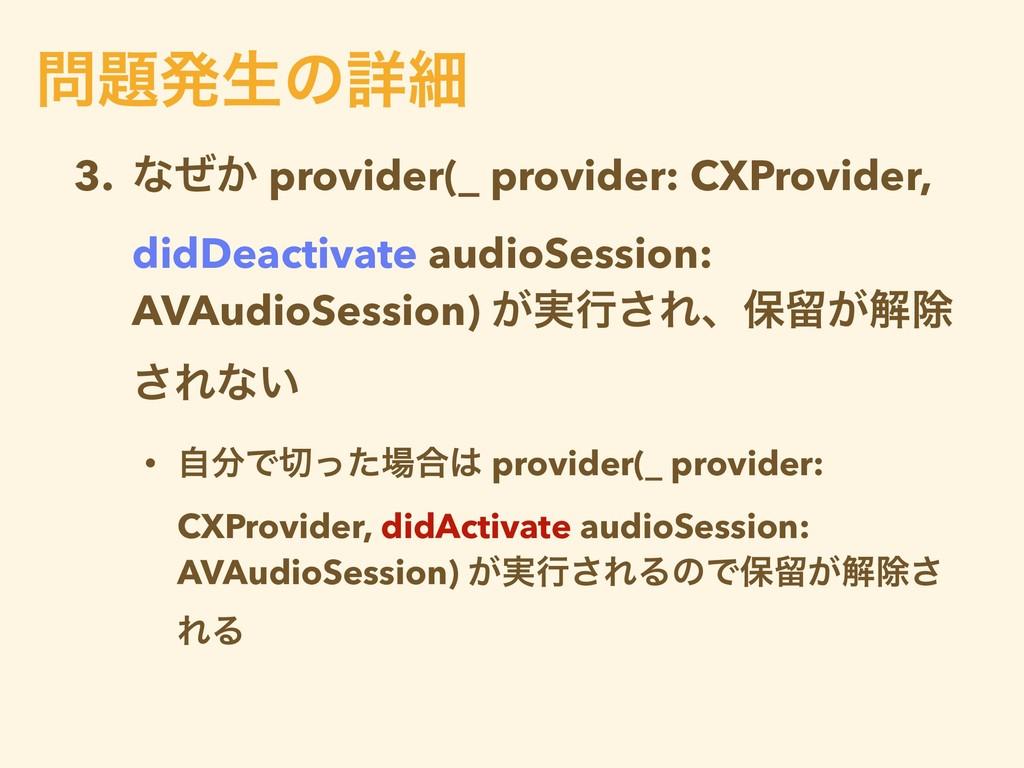 3. ͳ͔ͥ provider(_ provider: CXProvider, didDeac...