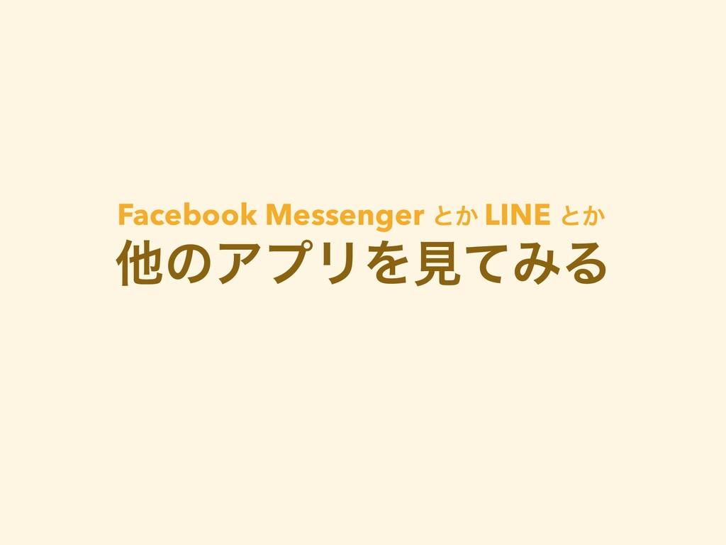 ଞͷΞϓϦΛݟͯΈΔ Facebook Messenger ͱ͔ LINE ͱ͔