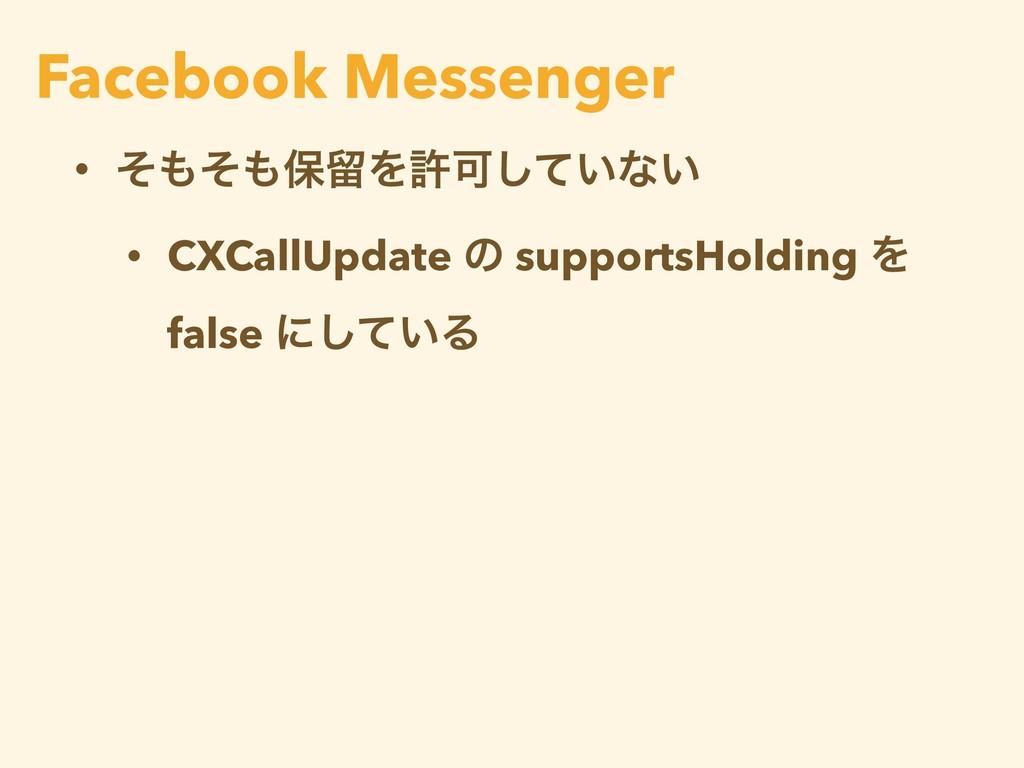 • ͦͦอཹΛڐՄ͍ͯ͠ͳ͍ • CXCallUpdate ͷ supportsHoldi...