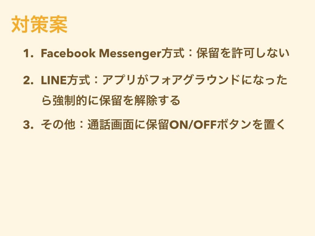 1. Facebook MessengerํࣜɿอཹΛڐՄ͠ͳ͍ 2. LINEํࣜɿΞϓϦ͕...