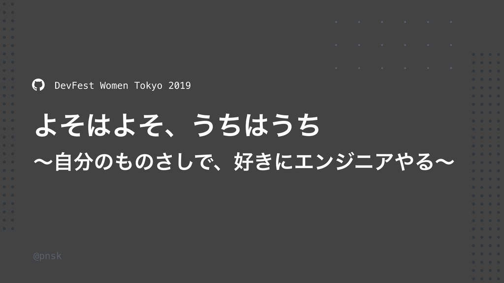 @pnsk DevFest Women Tokyo 2019 ΑͦΑͦɺ͏ͪ͏ͪ ʙࣗͷ...