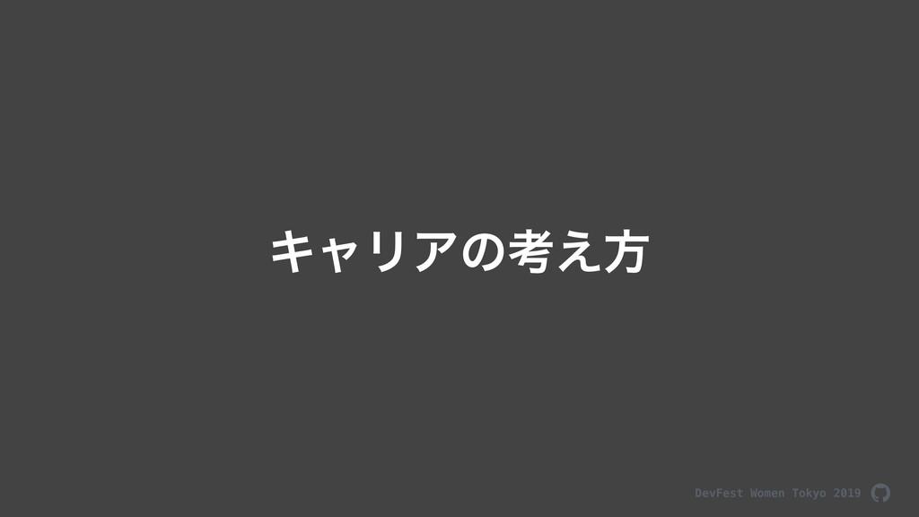 ΩϟϦΞͷߟ͑ํ DevFest Women Tokyo 2019