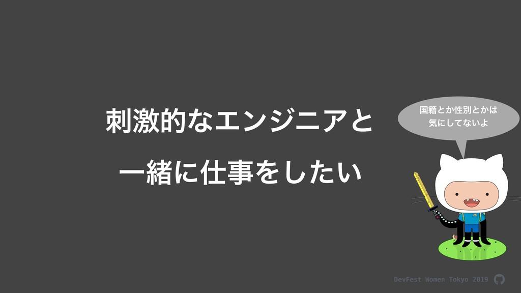DevFest Women Tokyo 2019 ࠃ੶ͱ͔ੑผͱ͔ ؾʹͯ͠ͳ͍Α ܹతͳ...
