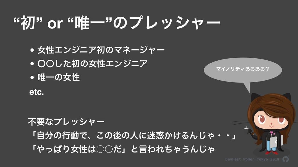 "DevFest Women Tokyo 2019 ""ॳ"" or ""།Ұ""ͷϓϨογϟʔ • ঁ..."