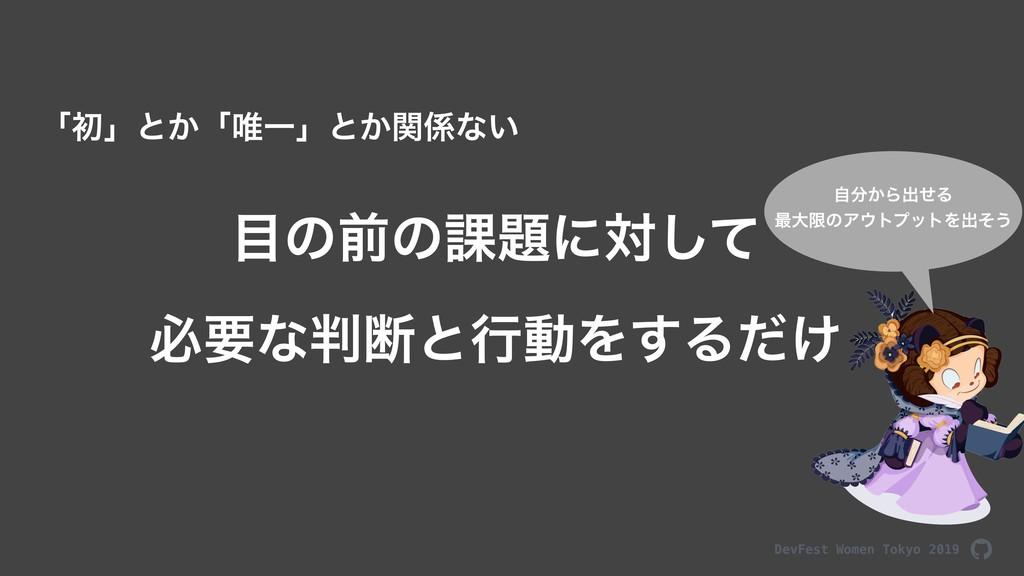 DevFest Women Tokyo 2019 ͔ࣗΒग़ͤΔ ࠷େݶͷΞτϓοτΛग़ͦ͏...