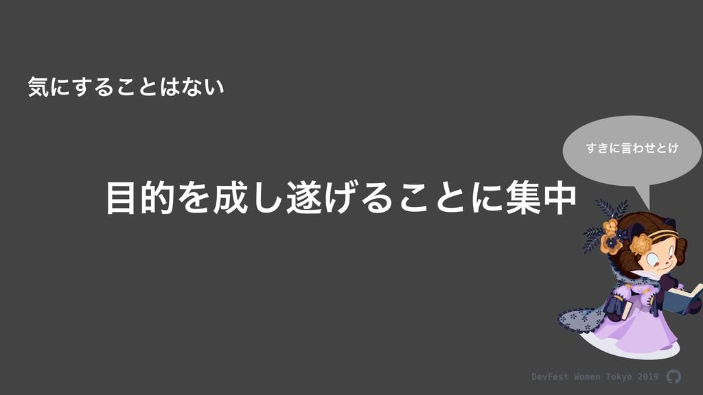 DevFest Women Tokyo 2019 ؾʹ͢Δ͜ͱͳ͍ తΛ͛͠Δ͜ͱʹू...
