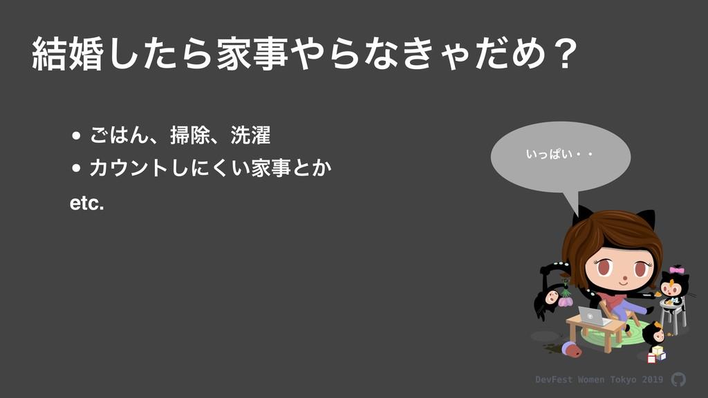 DevFest Women Tokyo 2019 ݁ࠗͨ͠ΒՈΒͳ͖ΌͩΊʁ • ͝Μɺ...