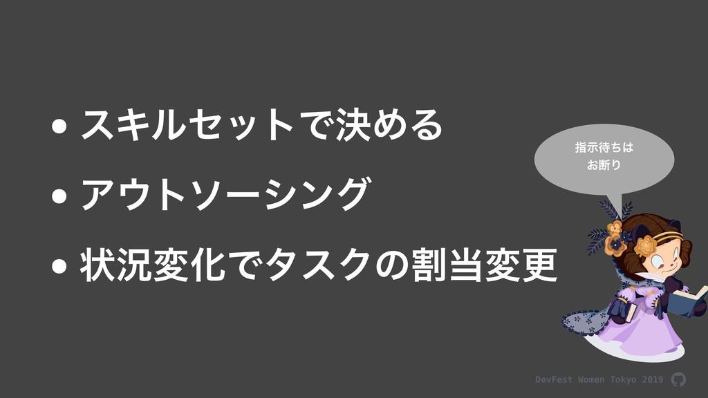 DevFest Women Tokyo 2019 •εΩϧηοτͰܾΊΔ •Ξτιʔγϯά ...