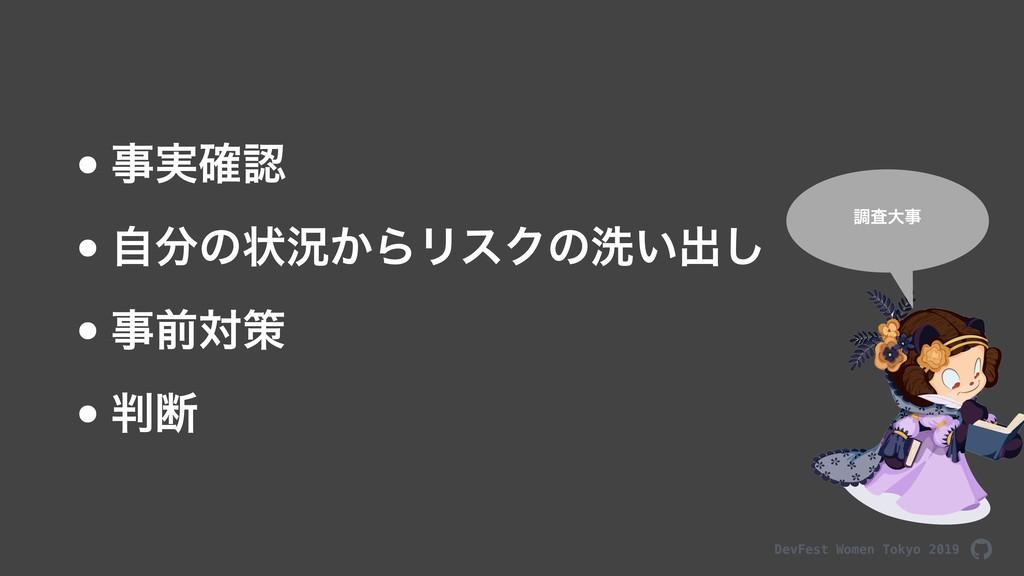 DevFest Women Tokyo 2019 •࣮֬ •ࣗͷঢ়گ͔ΒϦεΫͷચ͍ग़͠...