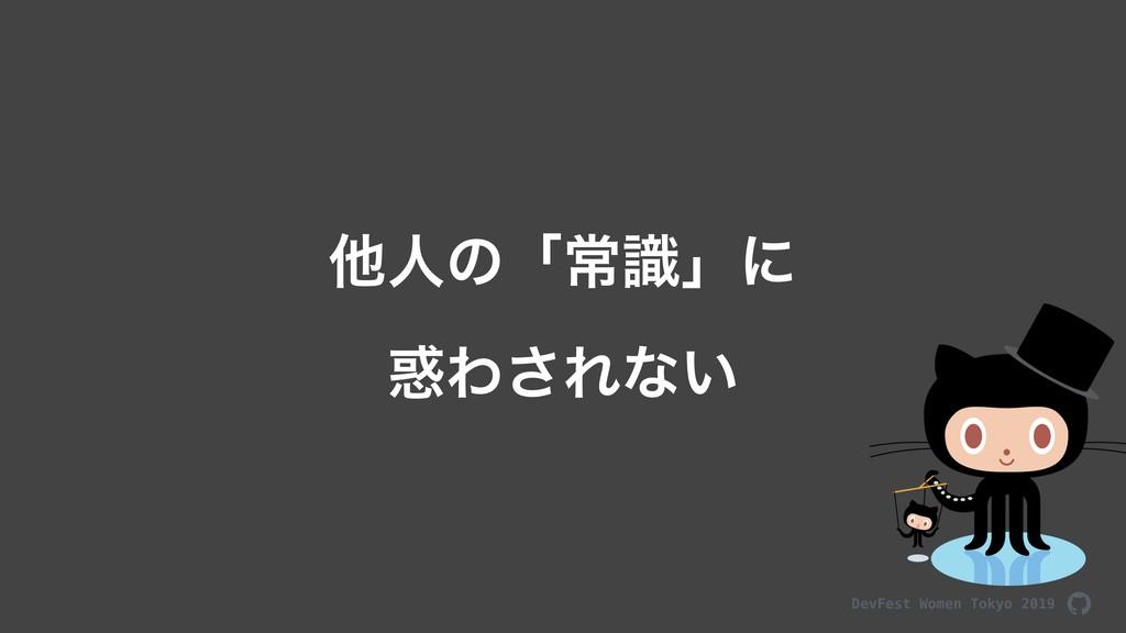 DevFest Women Tokyo 2019 ଞਓͷʮৗࣝʯʹ Θ͞Εͳ͍