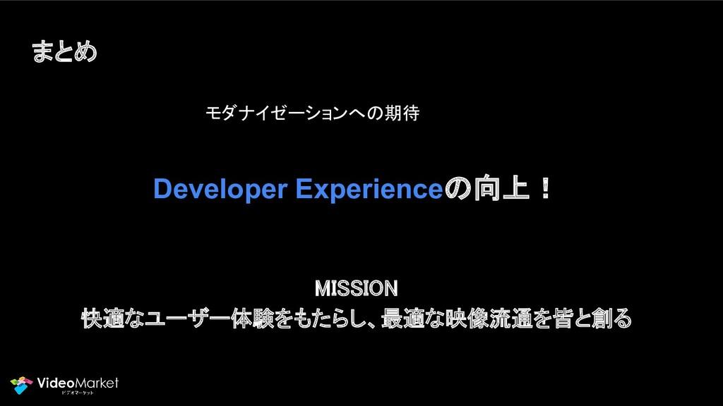 まとめ モダナイゼーションへの期待 Developer Experienceの向上! MISS...
