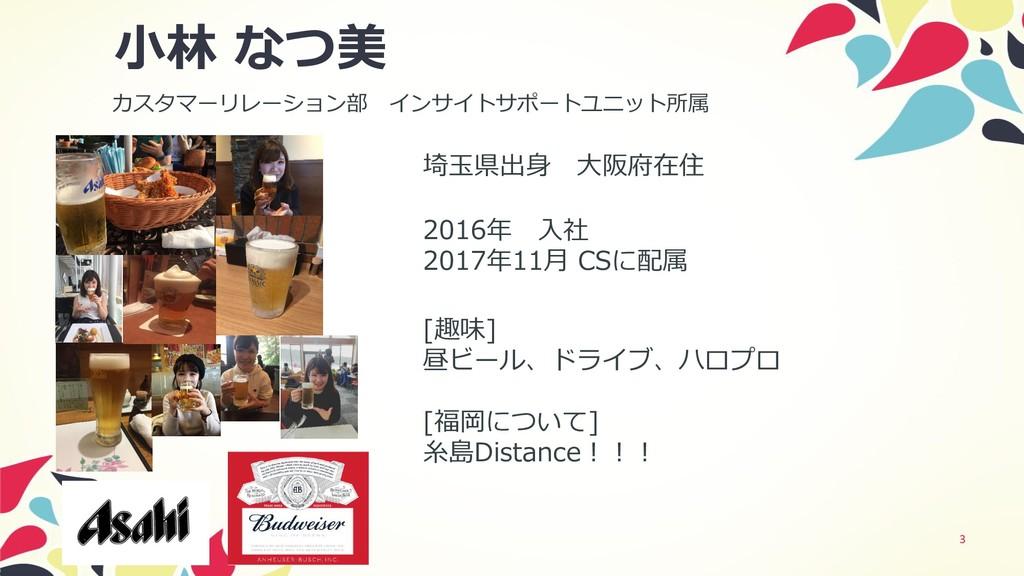 3 小林 なつ美 カスタマーリレーション部 インサイトサポートユニット所属 2016年 入社 ...