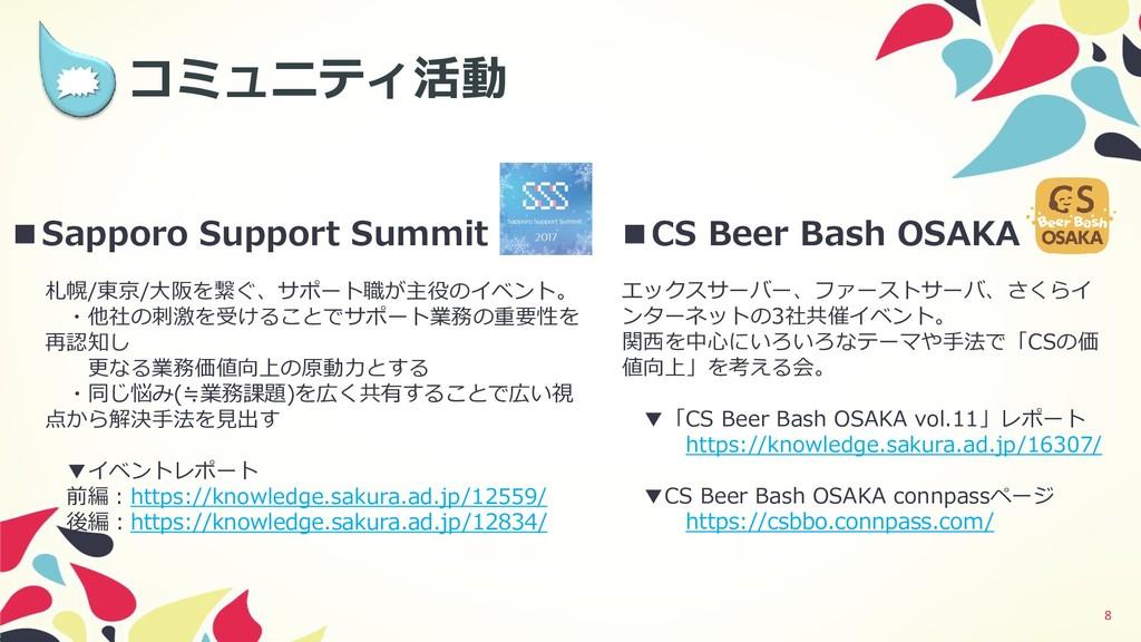 8  コミュニティ活動 ■CS Beer Bash OSAKA エックスサーバー、ファースト...