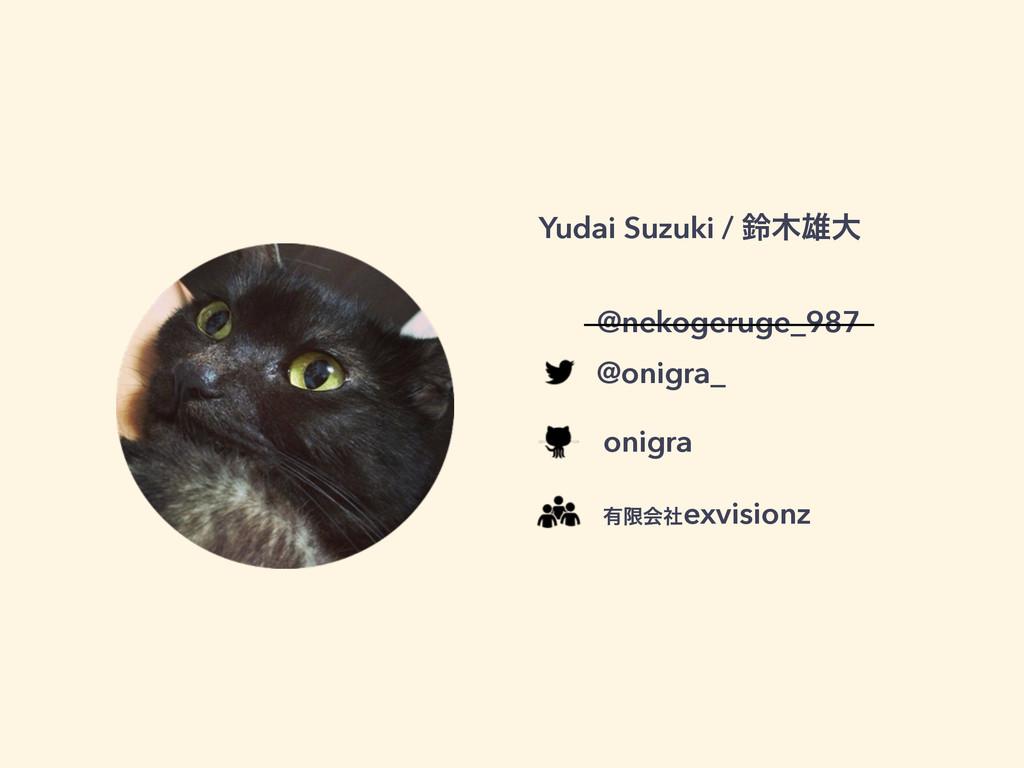 Yudai Suzuki / ླ༤େ onigra @nekogeruge_987 ༗ݶձࣾ...