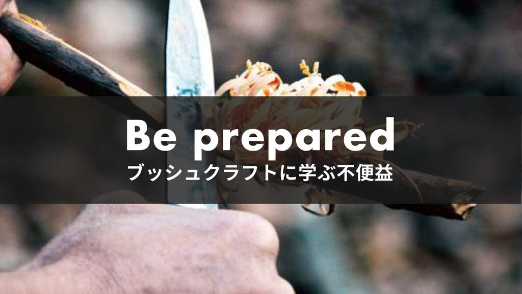 ـحءُؙٓؿزח㷕ע♶⤑渣 Be prepared