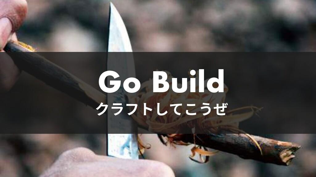Go Build ؙٓؿز׃גֲֿ