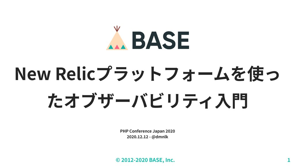 © ︎ 2 0 1 2 - 2 0 2 0 BASE, Inc. 1 New Relicプラッ...