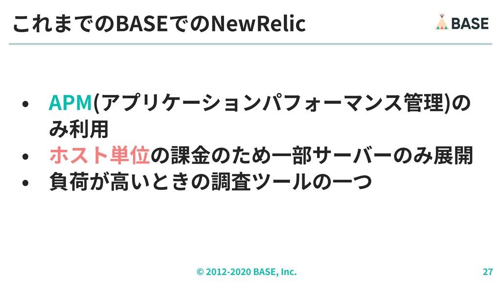 © ︎ 2 0 1 2 - 2 0 2 0 BASE, Inc. 2 7 • APM(アプリケ...