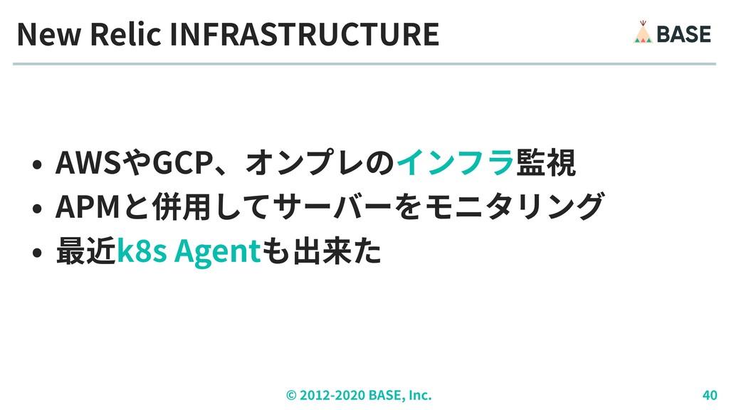 © ︎ 2 0 1 2 - 2 0 2 0 BASE, Inc. 4 0 • AWSやGCP、...