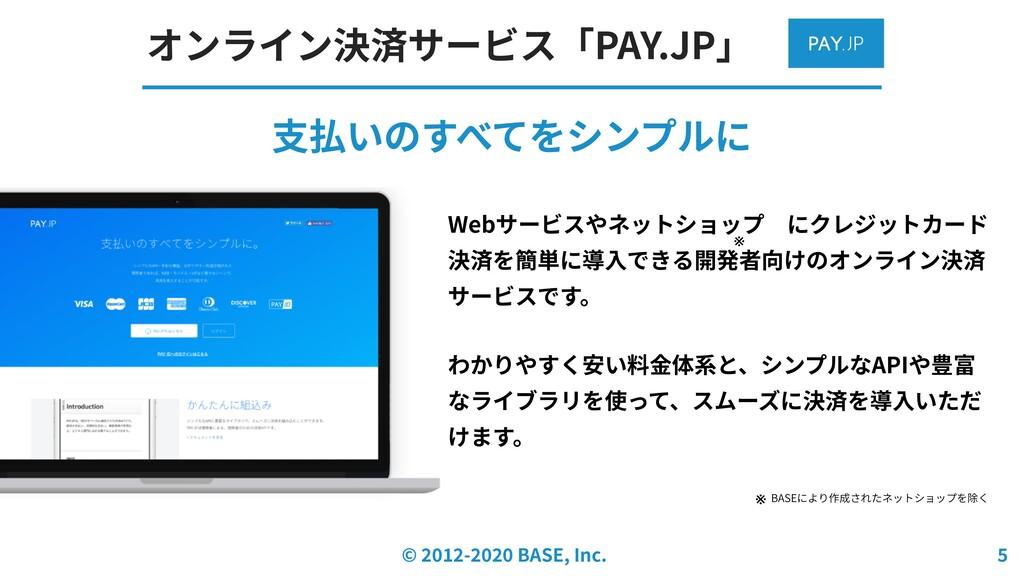 © ︎ 2 0 1 2 - 2 0 2 0 BASE, Inc. オンライン決済サービス「PA...