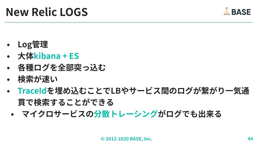 © ︎ 2 0 1 2 - 2 0 2 0 BASE, Inc. 4 4 • Log管理   ...