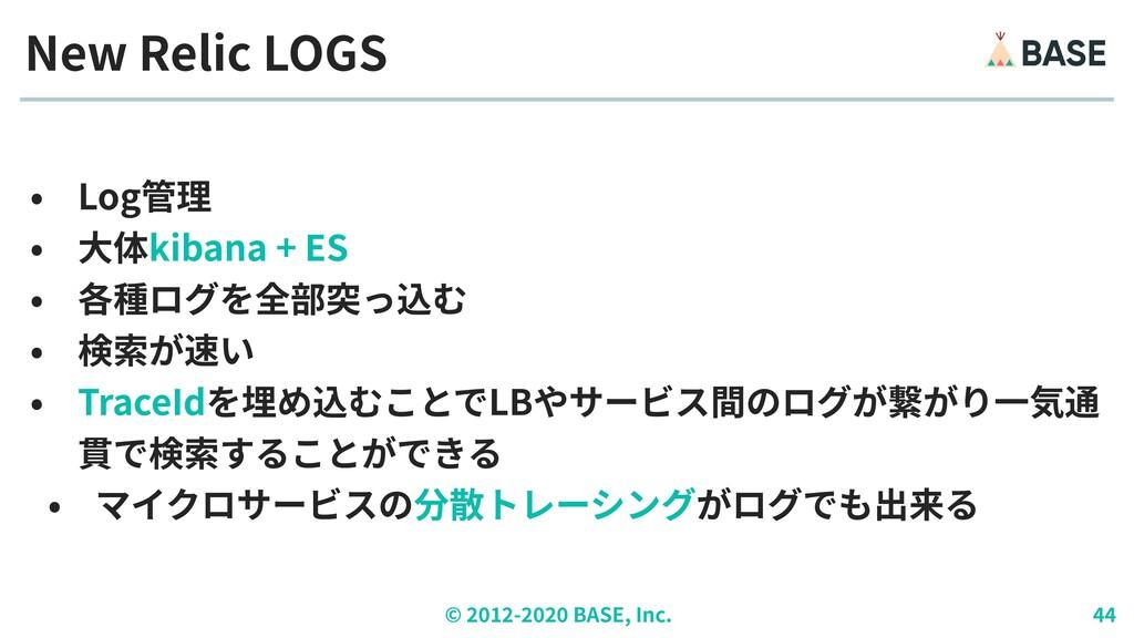 © ︎ 2 0 1 2 - 2 0 2 0 BASE, Inc. 4 4 • Log管理   ...