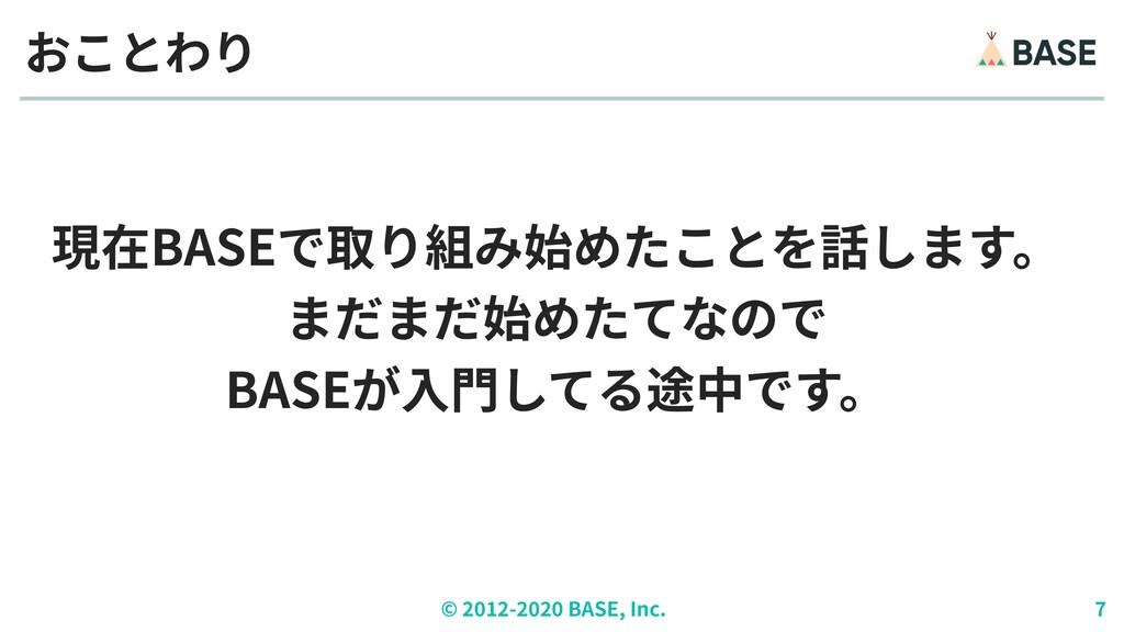 © ︎ 2 0 1 2 - 2 0 2 0 BASE, Inc. 7 現在BASEで取り組み始...