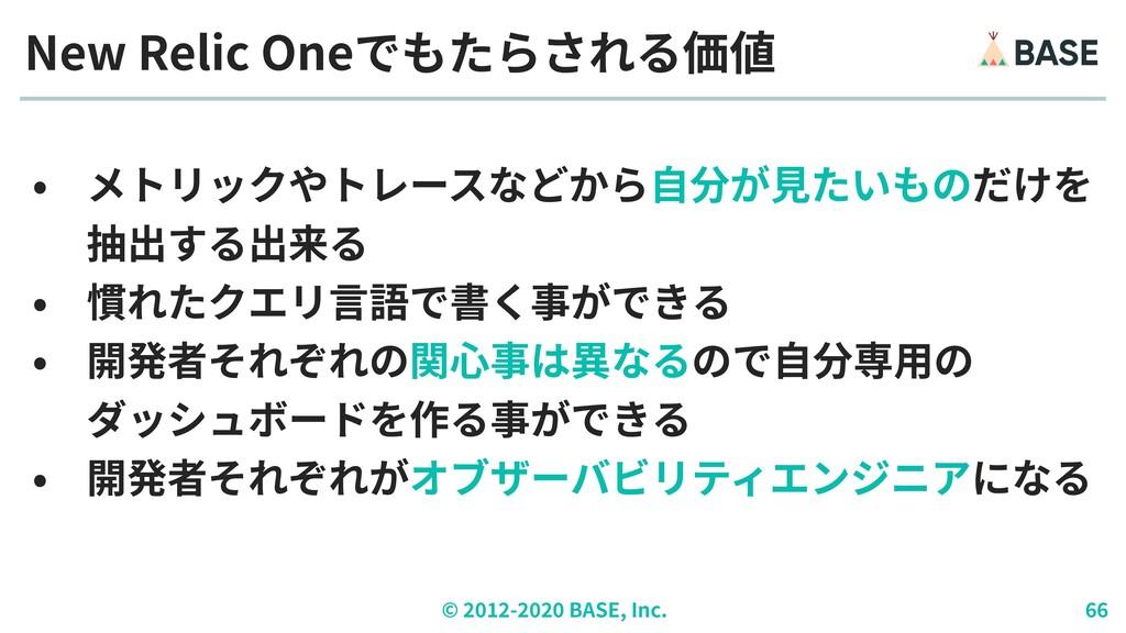 © ︎ 2 0 1 2 - 2 0 2 0 BASE, Inc. 6 6 • メトリックやトレ...