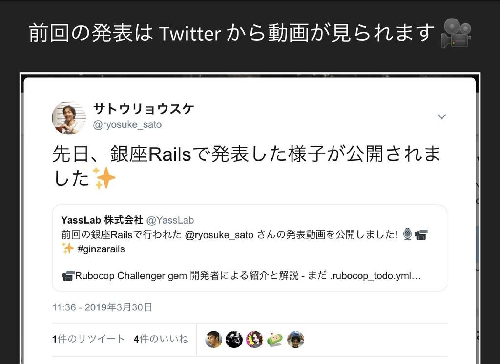 前回の発表は Twitter から動画が見られます