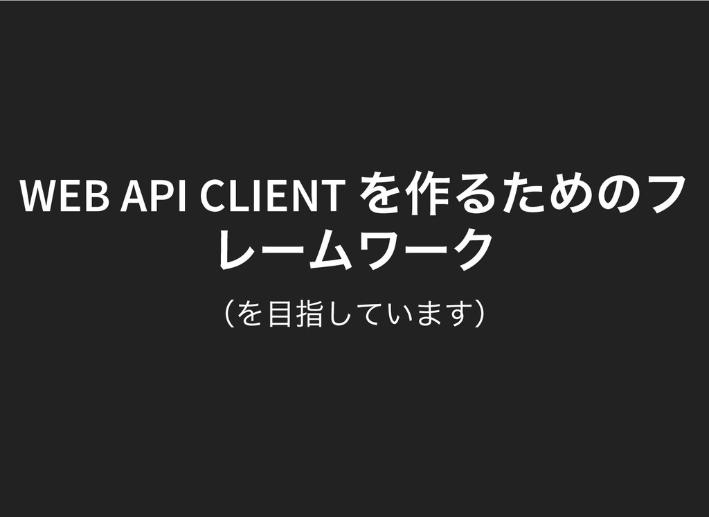 WEB API CLIENT を作るためのフ WEB API CLIENT を作るためのフ レ...