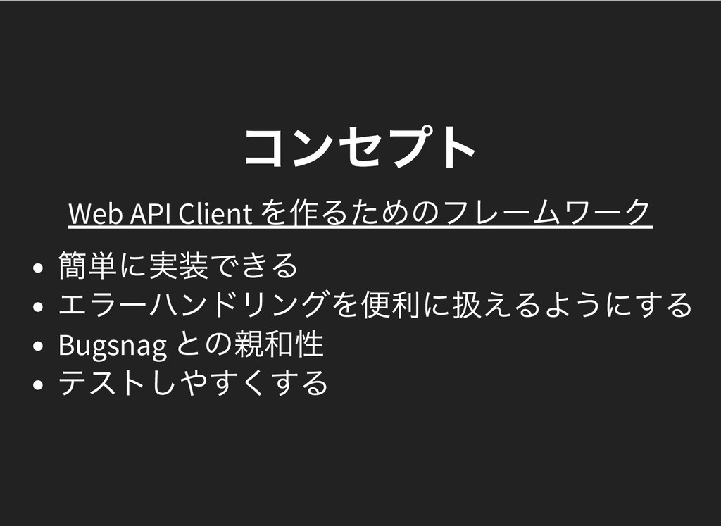 コンセプト コンセプト Web API Client を作るためのフレームワーク 簡単に実装で...