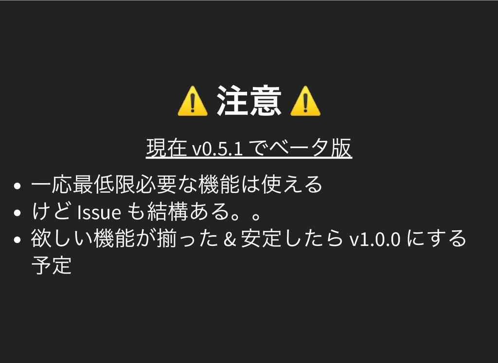 注意 注意 現在 v0.5.1 でベータ版 一応最低限必要な機能は使える けど Issue も...