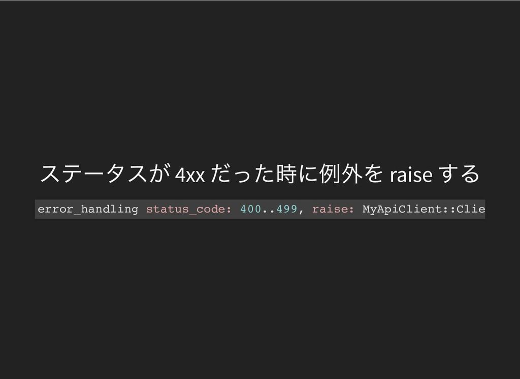 ステータスが 4xx だった時に例外を raise する error_handling sta...