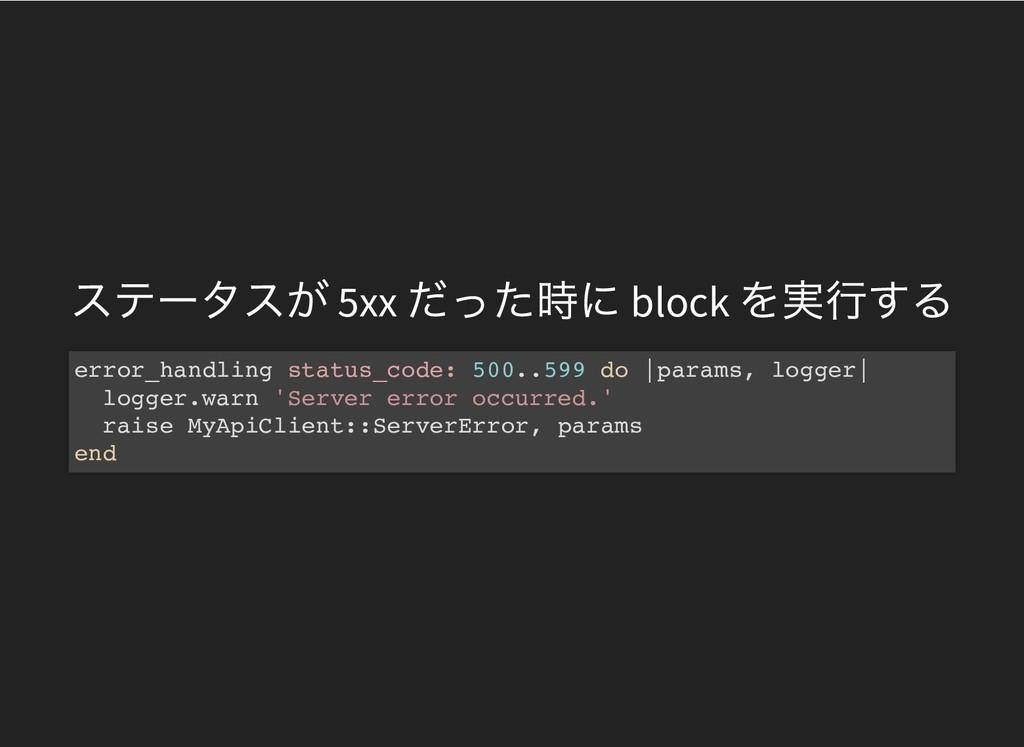 ステータスが 5xx だった時に block を実行する error_handling sta...