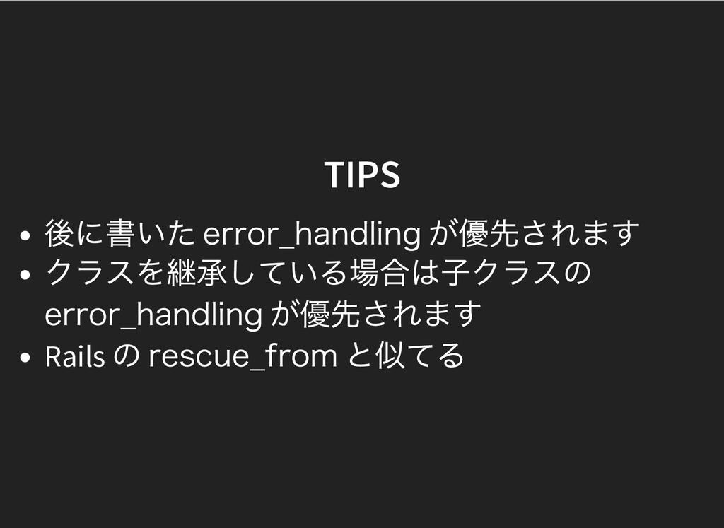 TIPS TIPS 後に書いた error̲handling が優先されます クラスを継承して...
