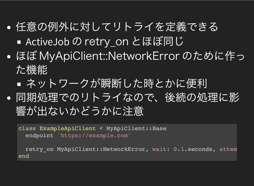 任意の例外に対してリトライを定義できる ActiveJob の retry̲on とほぼ同じ ...