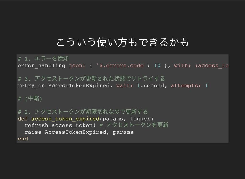 こういう使い方もできるかも # 1. エラーを検知 error_handling json: ...