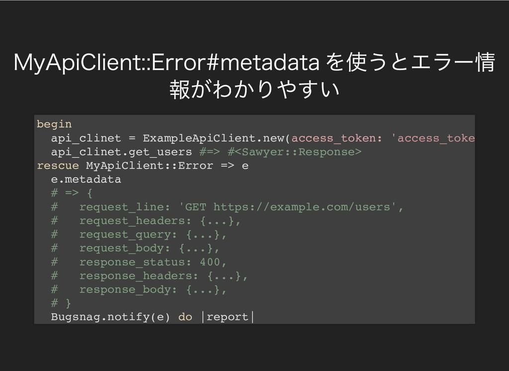 MyApiClient::Error#metadata を使うとエラー情 報がわかりやすい b...