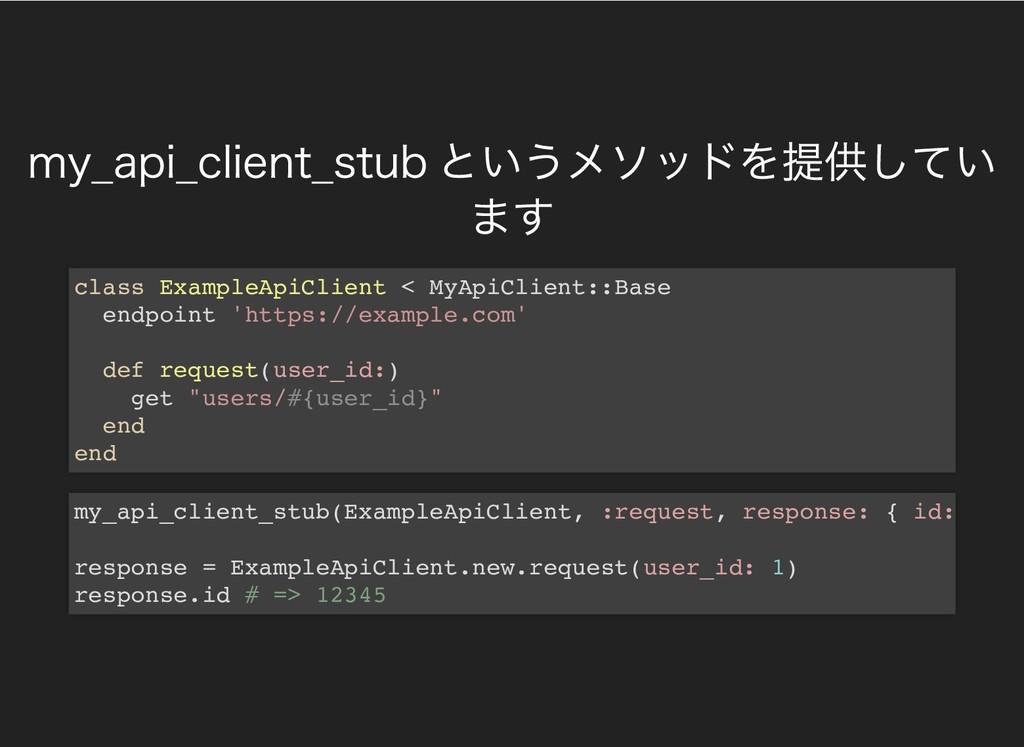 my̲api̲client̲stub というメソッドを提供してい ます class Examp...