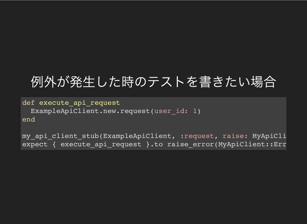 例外が発生した時のテストを書きたい場合 def execute_api_request Exa...