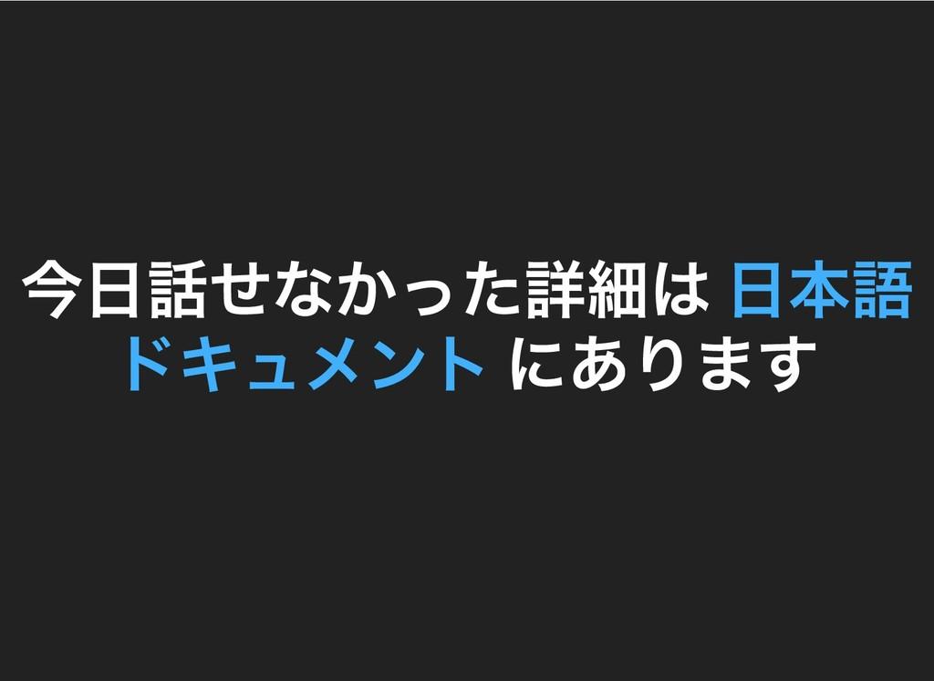 今日話せなかった詳細は 今日話せなかった詳細は にあります にあります 日本語 日本語 ドキュ...