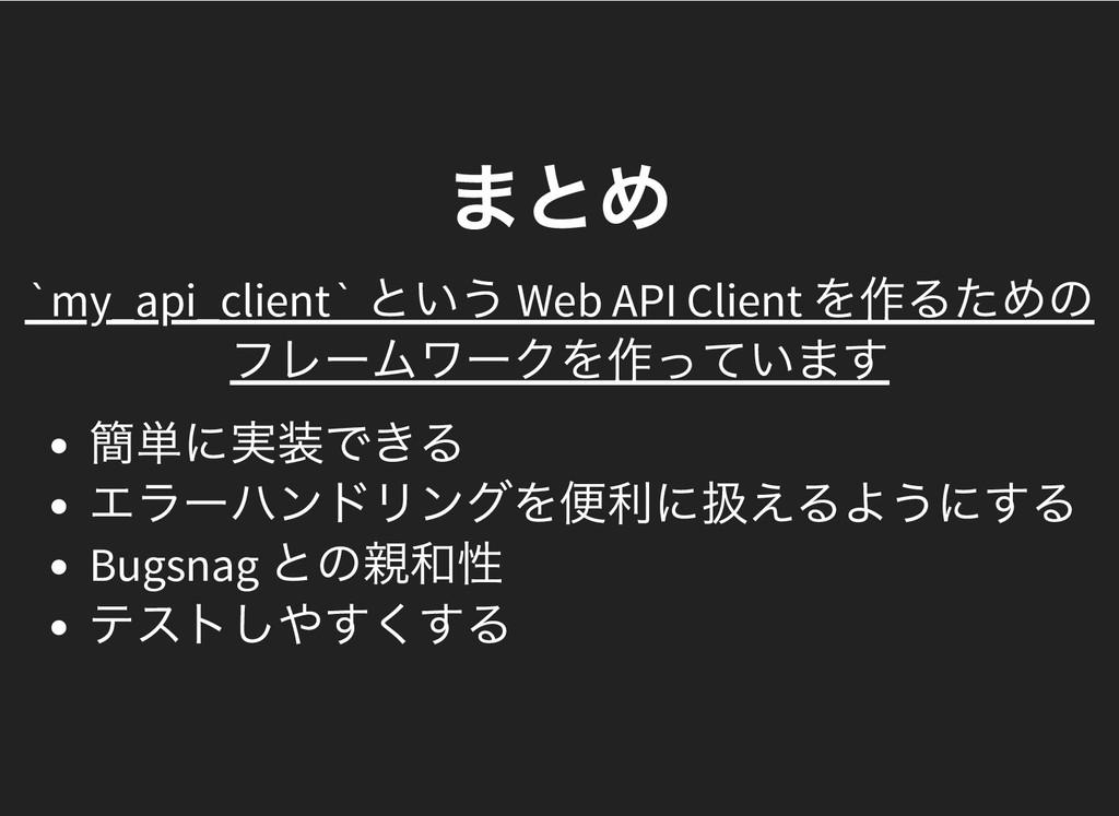 まとめ まとめ `my_api_client` という Web API Client を作るた...