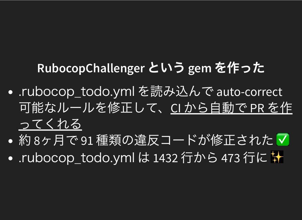 RubocopChallenger という gem を作った .rubocop̲todo.ym...