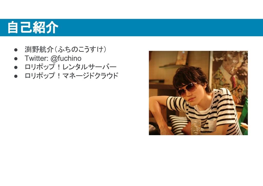 ● 渕野航介(ふちのこうすけ) ● Twitter: @fuchino ● ロリポップ!レンタ...