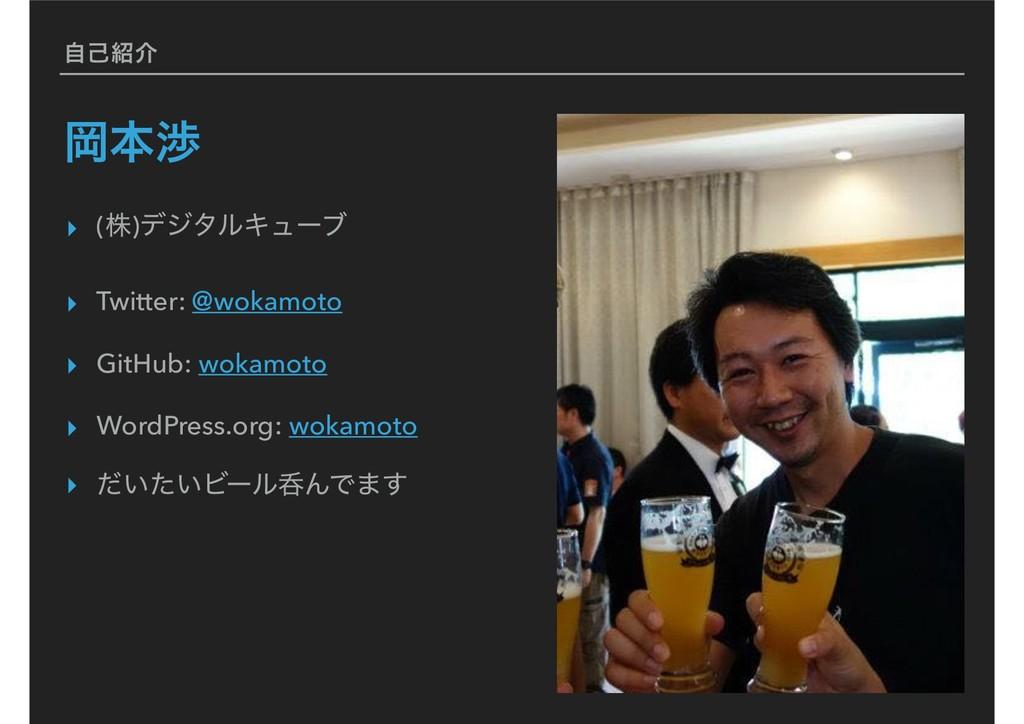 ࣗݾհ Ԭຊব ▸ (ג)σδλϧΩϡʔϒ ▸ Twitter: @wokamoto ▸ G...