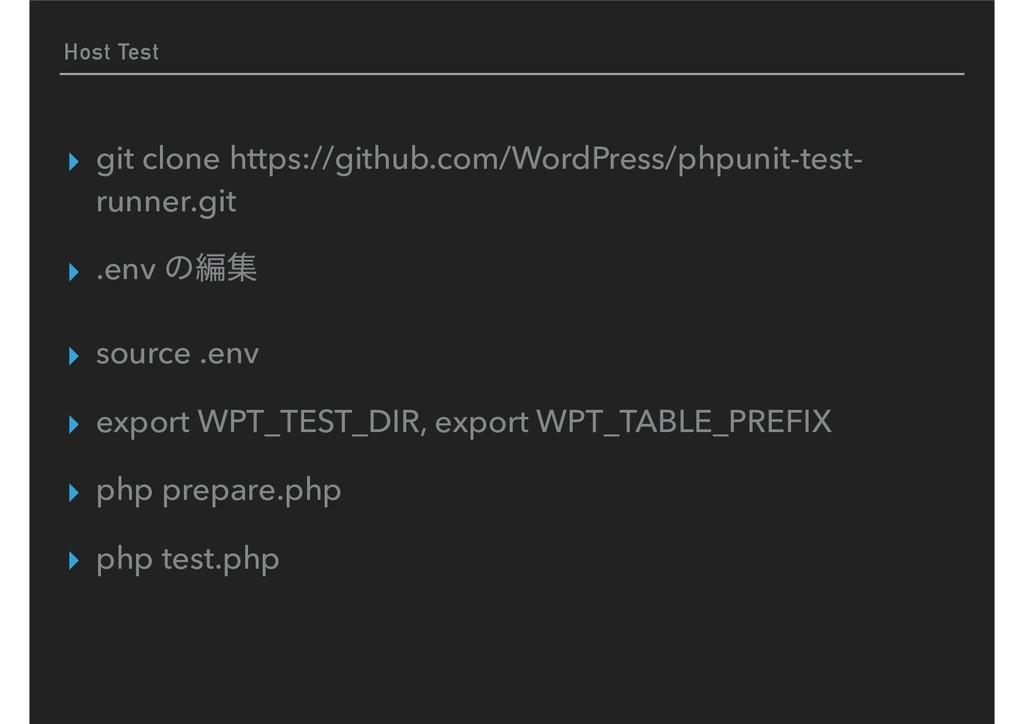 Host Test ▸ git clone https://github.com/WordPr...