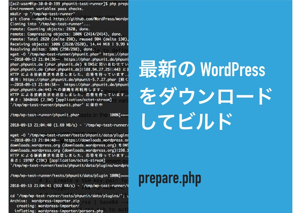 ࠷৽ͷ WordPress Λμϯϩʔυ ͯ͠Ϗϧυ prepare.php