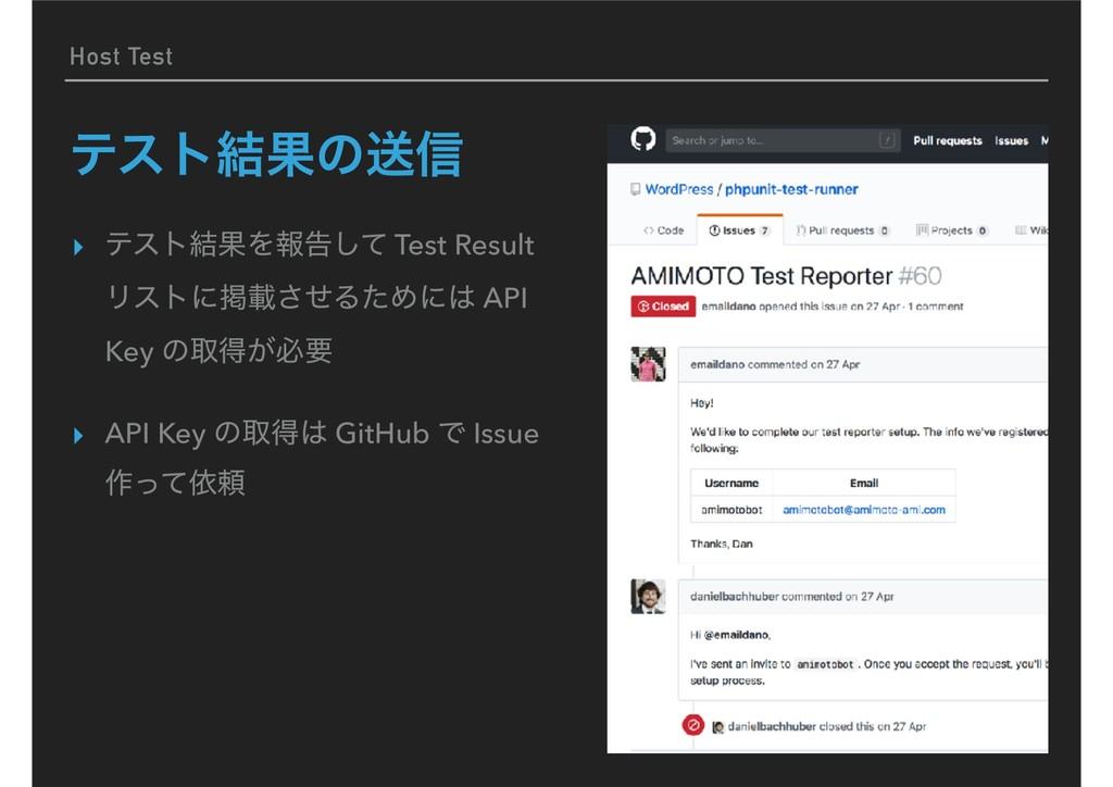 Host Test ςετ݁Ռͷૹ৴ ▸ ςετ݁ՌΛใࠂͯ͠ Test Result Ϧετ...