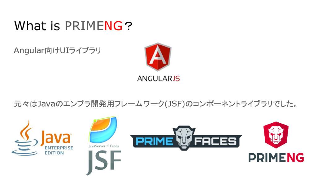 What is PRIMENG? Angular向けUIライブラリ 元々はJavaのエンプラ開...